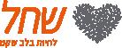 לוגו של שחל